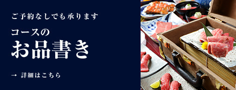 将泰庵 日本橋店定番コース